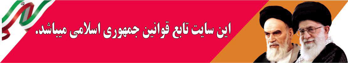 این سایت تابع قوانین جمهوری اسلامی میباشد